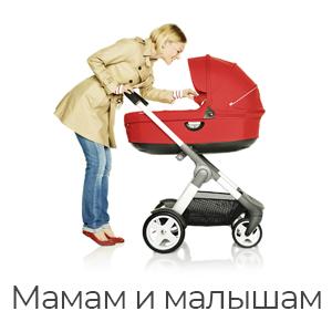 Мамам и малышам